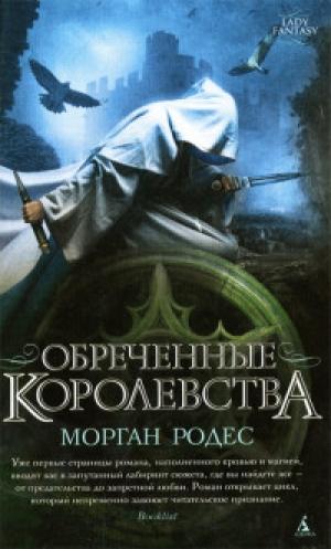 Download Обреченные королевства free book as epub format