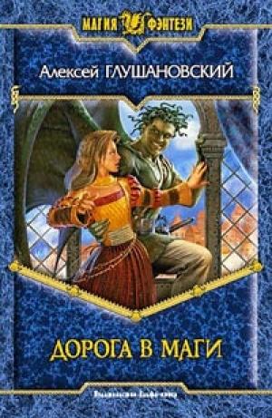 Download Дорога в маги free book as epub format