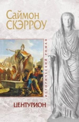 Download Центурион free book as epub format