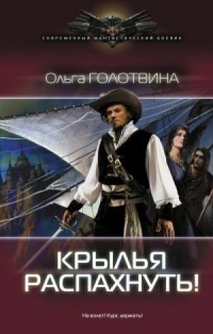 Download Крылья распахнуть! free book as epub format