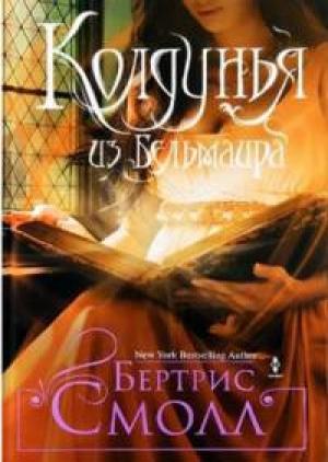 Download Колдунья из Бельмаира free book as epub format