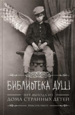 Download Библиотека Душ free book as epub format