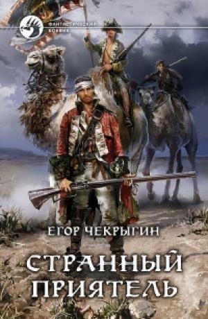 Download Странный приятель free book as epub format