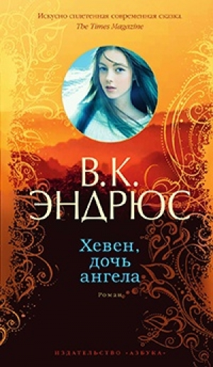 Download Хевен_дочь_ангела free book as epub format