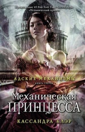 Download Механическая принцесса free book as epub format