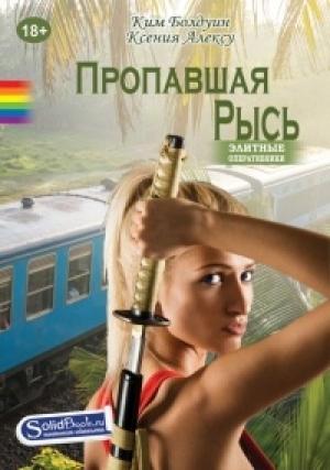 Download Пропавшая Рысь free book as epub format