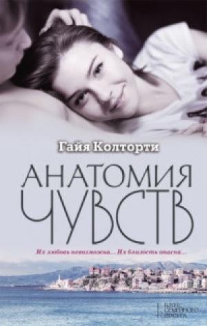 Download Анатомия чувств free book as epub format