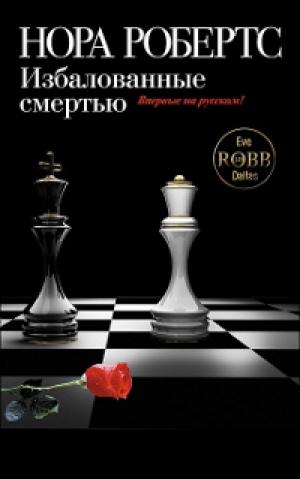Download Избалованные смертью free book as epub format