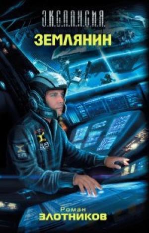 Download Землянин free book as epub format