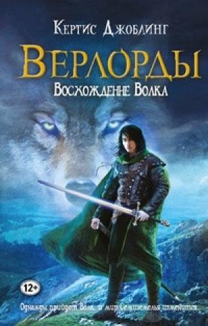 Download Восхождение Волка free book as epub format