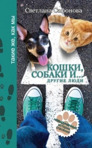 Download Кошки, собаки и… другие люди. Невыдуманные истории спасения free book as epub format