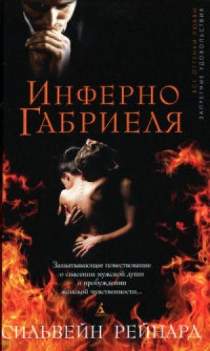 Download Инферно Габриеля free book as epub format