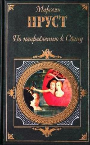 Download По направлению к Свану free book as epub format