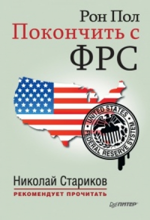Download Покончить с ФРС free book as epub format