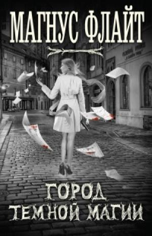Download Город темной магии free book as epub format