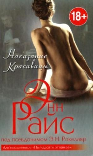 Download Наказание красавицы free book as epub format