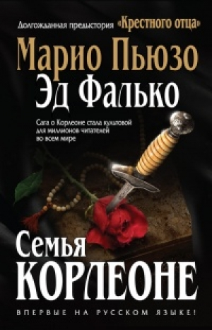 Download Семья Корлеоне free book as epub format