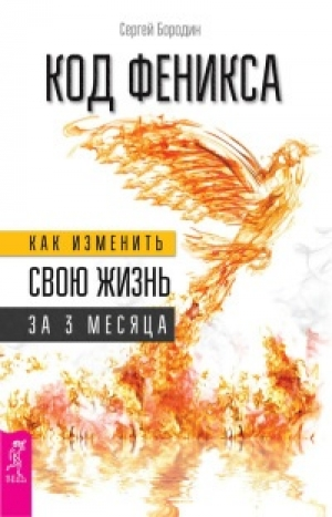Download Код Феникса. Как изменить свою жизнь за 3 месяца free book as epub format
