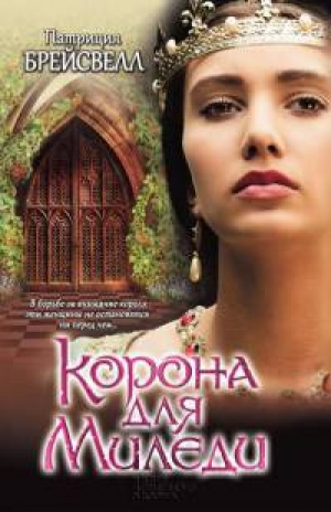Download Корона для миледи free book as epub format