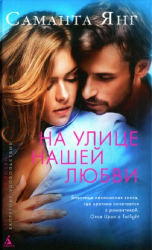 Download На улице нашей любви free book as epub format