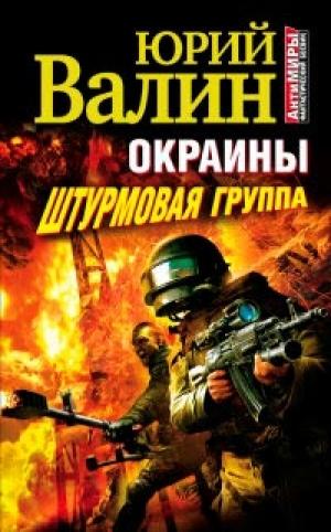 Download Окраины. Штурмовая группа free book as epub format