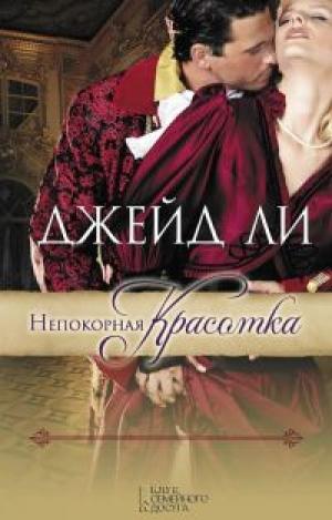 Download Непокорная красотка free book as epub format