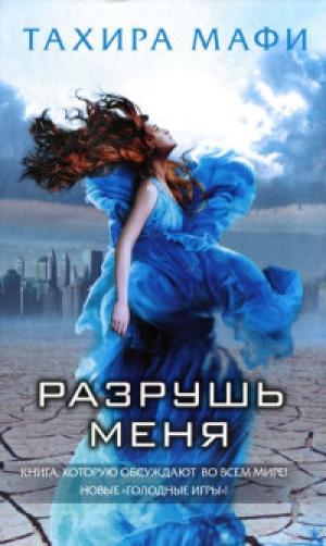 Download Разрушь меня free book as epub format