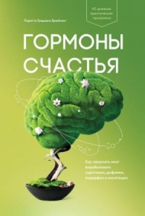 Download Гормоны счастья. Как приучить мозг вырабатывать серотонин, дофамин, эндорфин и окситоцин free book as epub format