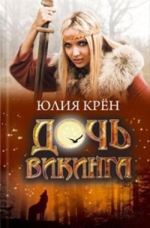 Download Дочь викинга free book as epub format