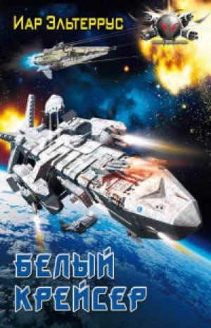Download Белый крейсер free book as epub format