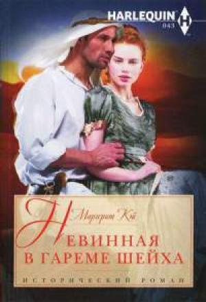 Download Невинная в гареме шейха free book as epub format