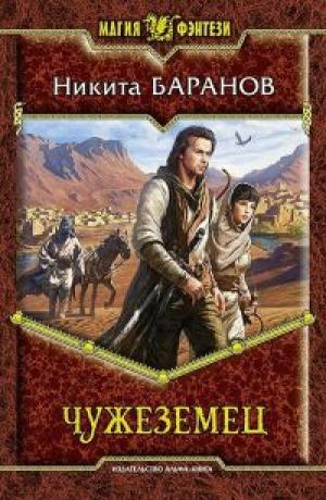 Download Чужеземец free book as epub format