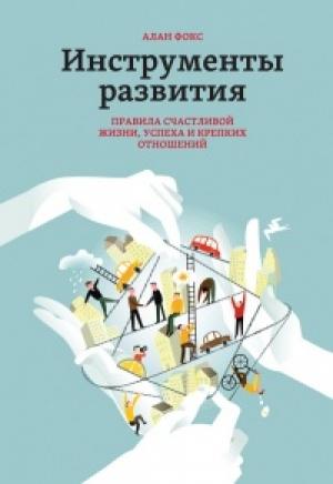 Download Инструменты развития. Правила счастливой жизни, успеха и крепких отношений free book as epub format