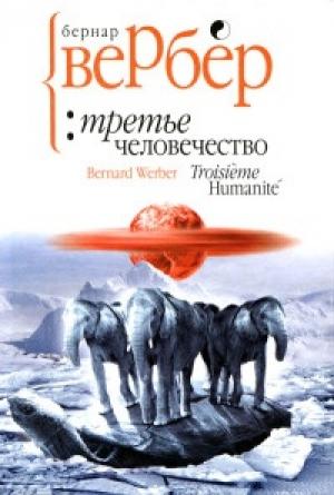Download Третье человечество free book as epub format