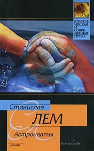 Download Астронавты free book as epub format