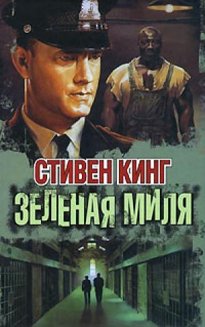 Download зеленая-миля free book as pdf format