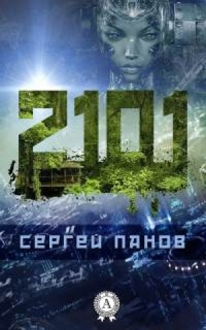 Download 2101 год free book as epub format