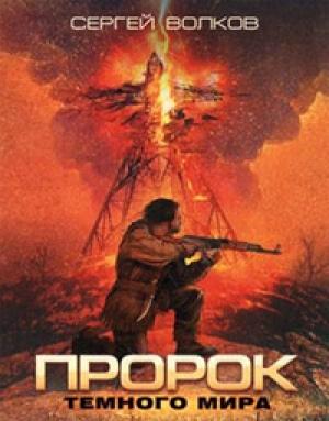 Download Пророк Темного мира free book as epub format