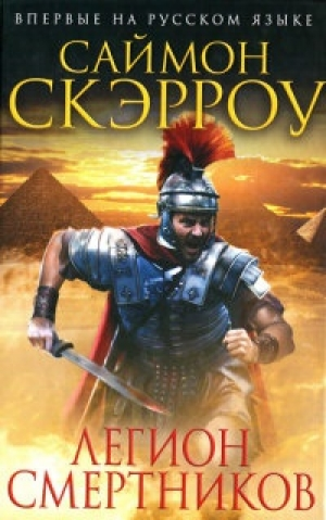 Download Легион смертников free book as epub format
