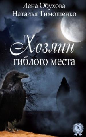 Download Хозяин гиблого места free book as epub format