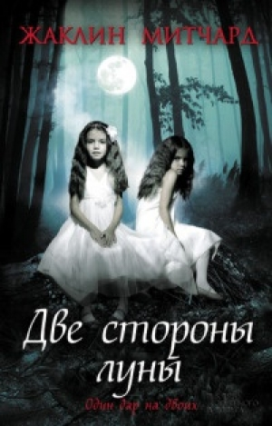 Download Две стороны луны free book as epub format