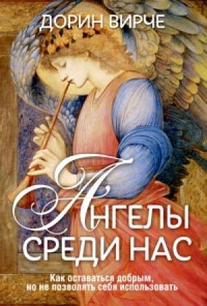 Download Ангелы среди нас free book as epub format