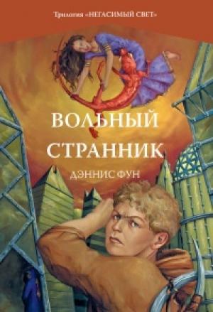 Download Вольный странник free book as epub format