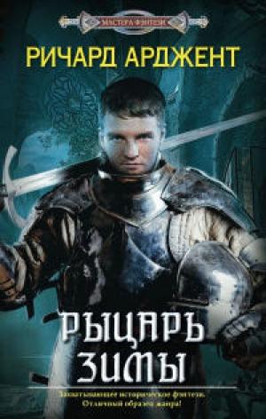 Download Рыцарь зимы free book as epub format