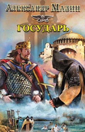 Download Государь free book as epub format
