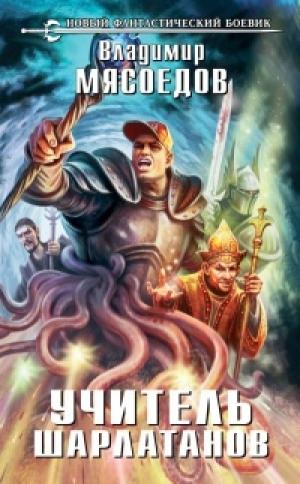 Download Учитель шарлатанов free book as epub format