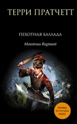 Download Пехотная баллада free book as epub format