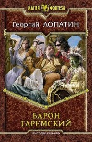 Download Барон Гаремский free book as epub format