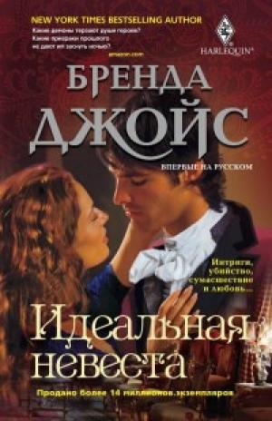 Download Идеальная невеста free book as epub format