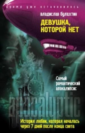 Download Девушка, которой нет free book as epub format